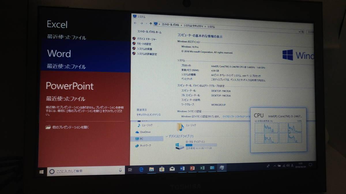 【1円~売り切り!】TOSHIBA dynabook R631/28E /CPU:Core i5/MEM:4GB/SSD:128GB/OS:Win10pro/Office2016【動作確認済】_画像2