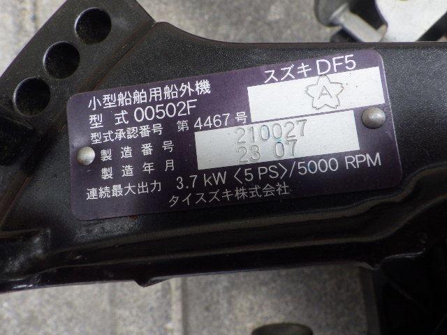 スズキ船外機 DF5 S足 美品_画像3