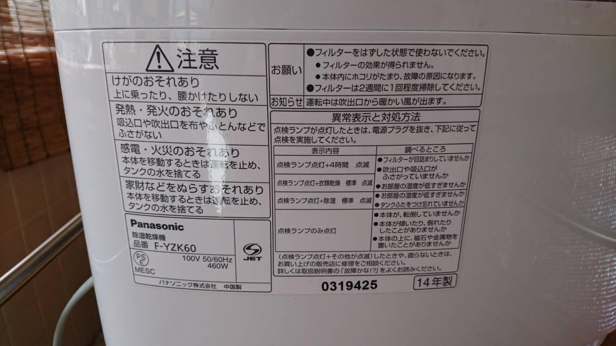 大阪 引き取り限定◆使用僅少!!カビ臭無し!◆パナソニック 除湿乾燥機 F-YZK60◆ハイパワー460W 大容量2リットル◆部屋干しにもどうぞ_画像5