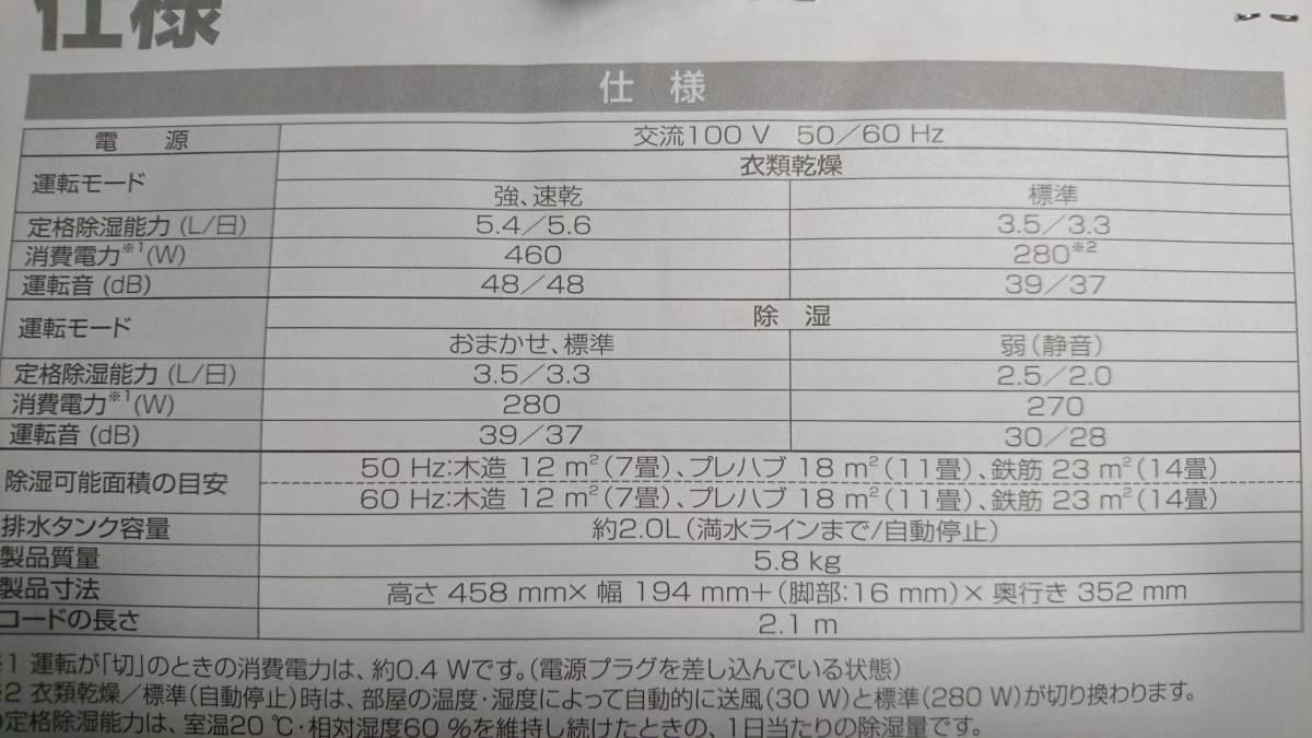 大阪 引き取り限定◆使用僅少!!カビ臭無し!◆パナソニック 除湿乾燥機 F-YZK60◆ハイパワー460W 大容量2リットル◆部屋干しにもどうぞ_画像7