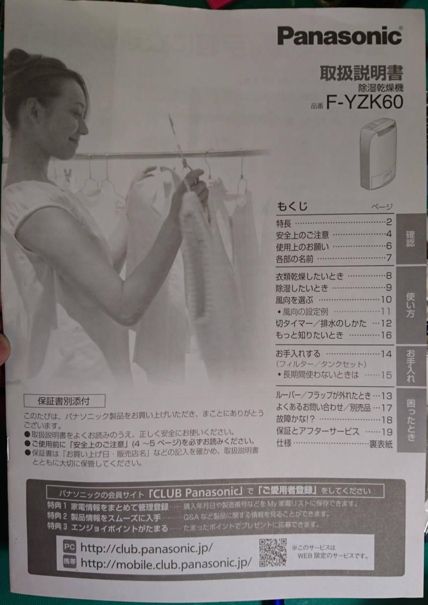 大阪 引き取り限定◆使用僅少!!カビ臭無し!◆パナソニック 除湿乾燥機 F-YZK60◆ハイパワー460W 大容量2リットル◆部屋干しにもどうぞ_画像6
