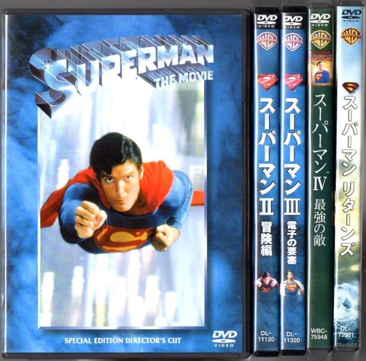 スーパーマン・Ⅱ冒険編・Ⅲ電子の要塞・Ⅳ最強の敵・リターンズ 5巻セット / クリストファー・リーブ ジーン・ハックマン_画像1