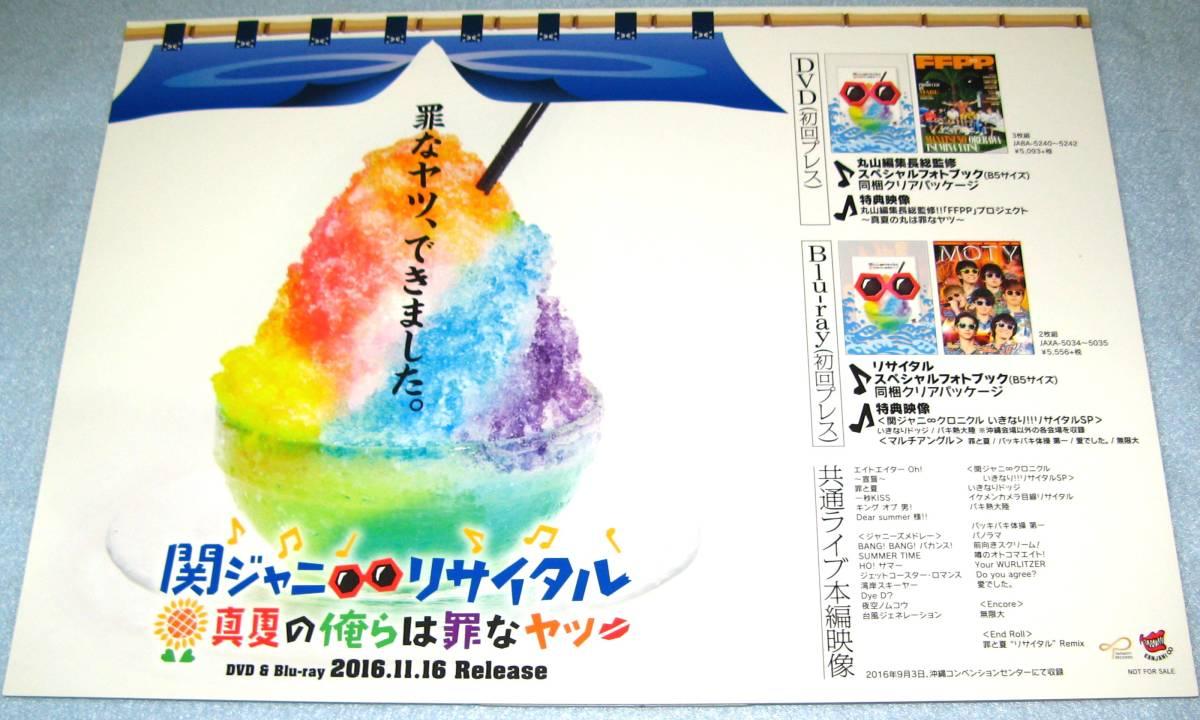 * 関ジャニ∞ / リサイタル 真夏の俺らは罪なヤツ  店頭宣伝非売品 ポップ_画像1