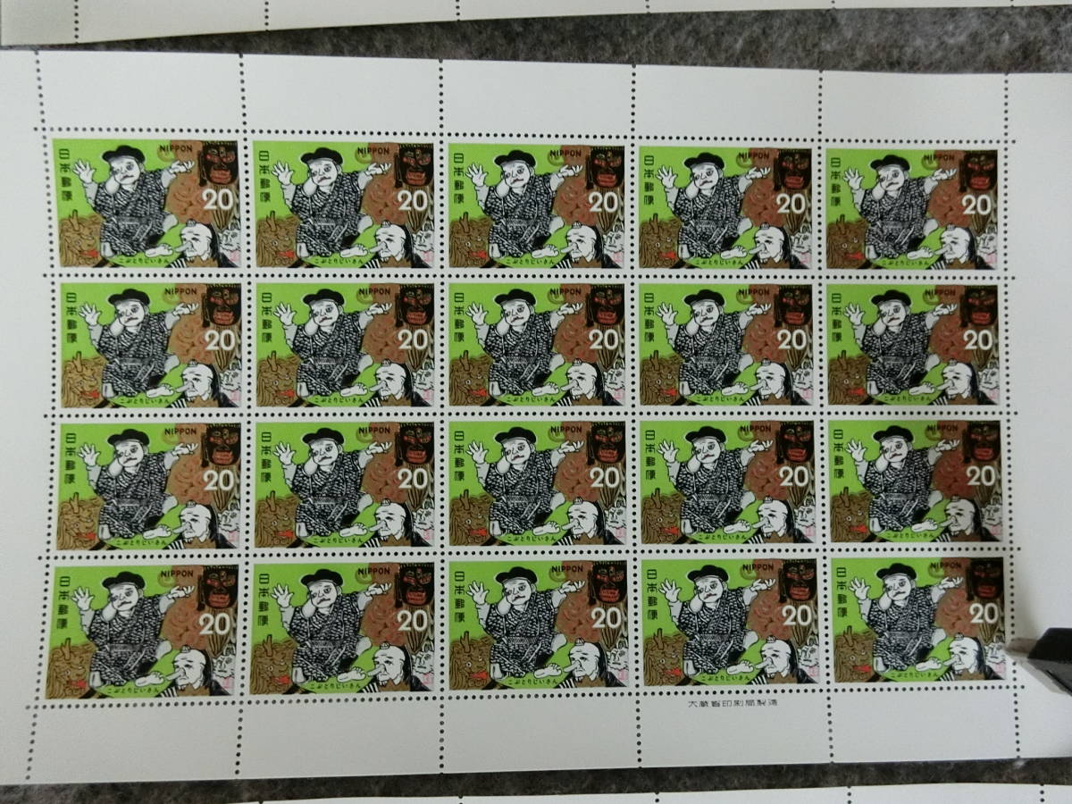 記念切手 こぶとりじいさん 額面20円 3種類セット 各1シート_画像2