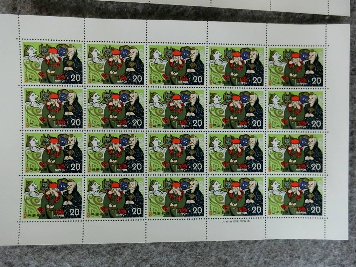 記念切手 こぶとりじいさん 額面20円 3種類セット 各1シート_画像4