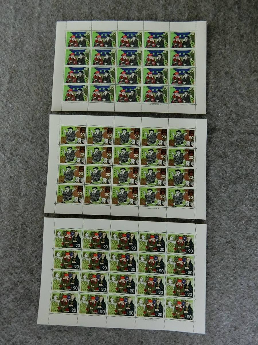 記念切手 こぶとりじいさん 額面20円 3種類セット 各1シート_画像1