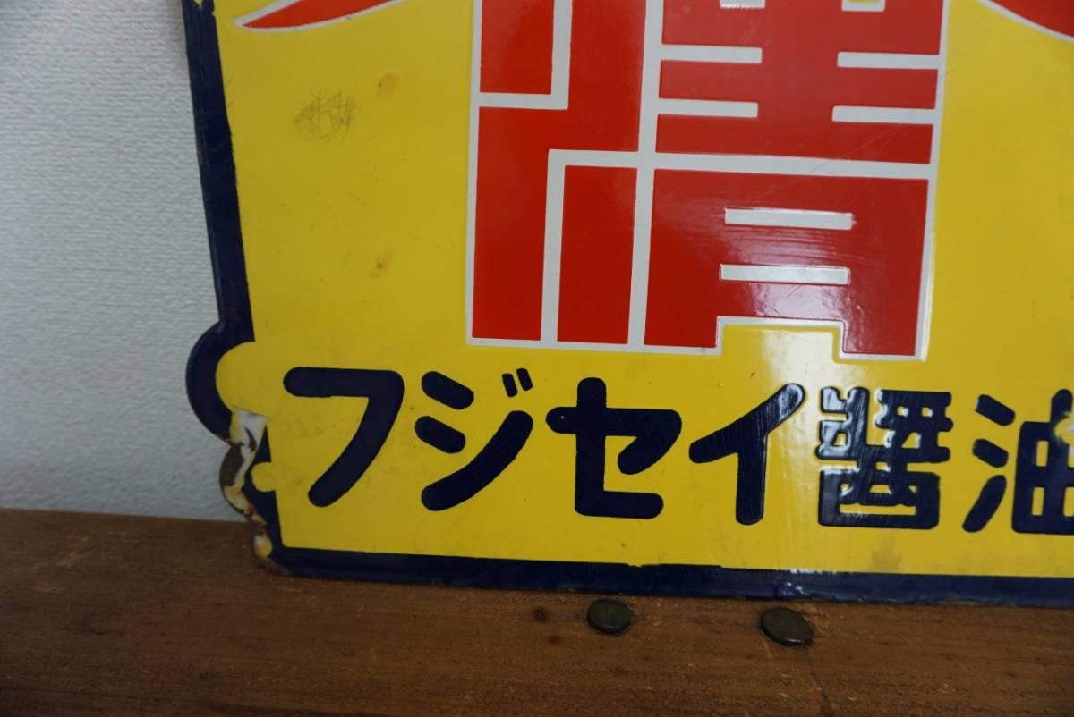 フジセイ醤油 ホーロー看板 _画像5