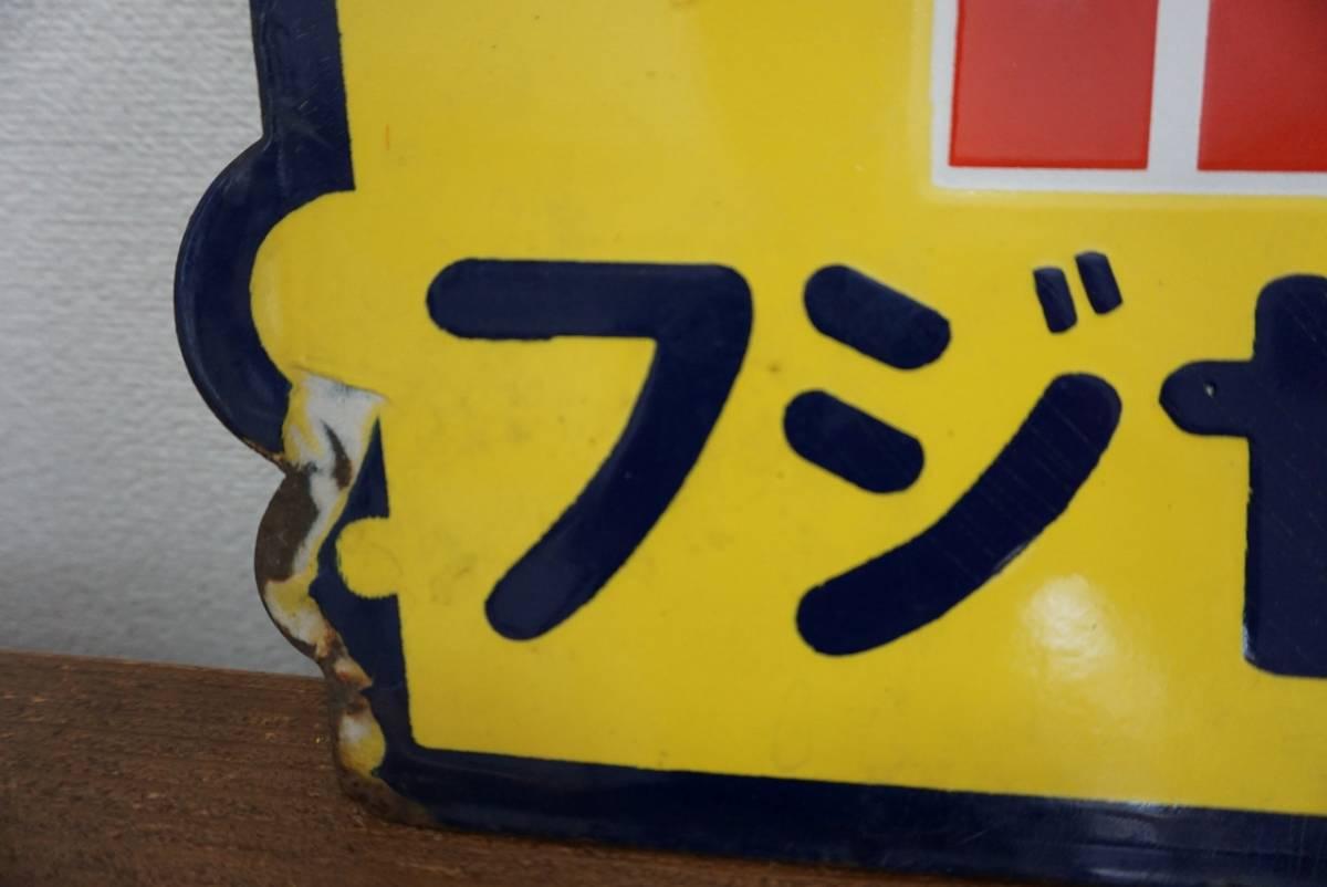 フジセイ醤油 ホーロー看板 _画像6