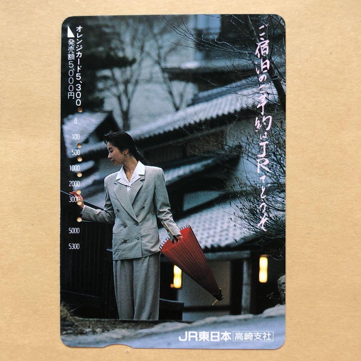 【使用済】 オレンジカード JR東日本 ご宿泊のご予約はJRでどうぞ_画像1