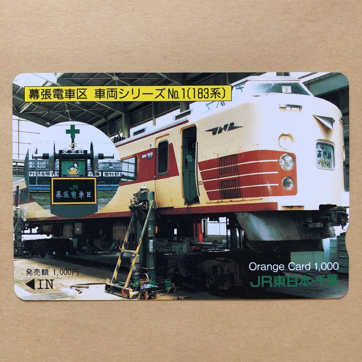 【使用済1穴】 オレンジカード JR東日本 幕張電車区 車両シリーズ 183系_画像1