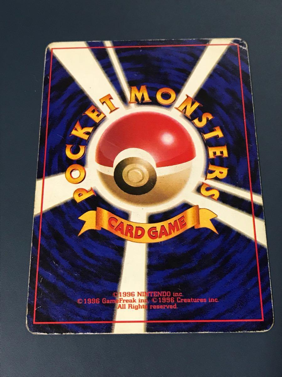 ポケモンカード 旧裏面 エラーカード マークなし リザードン かいりき_画像2