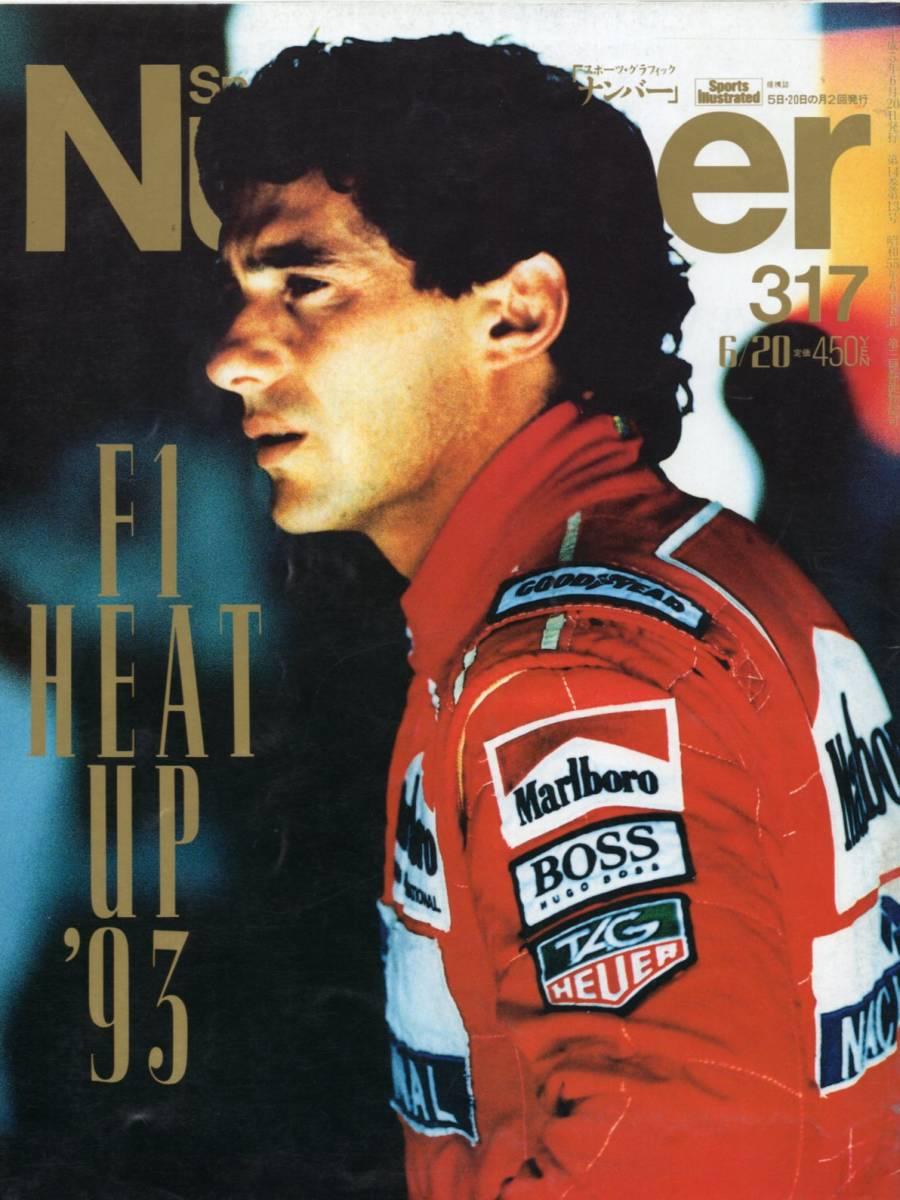 雑誌Sports Graphic Number 317(1993.6/20号)★特集:F1ヒートアップ/表紙:アイルトン・セナ/速報:モナコGP/アラン・プロスト/片山右京★_画像1