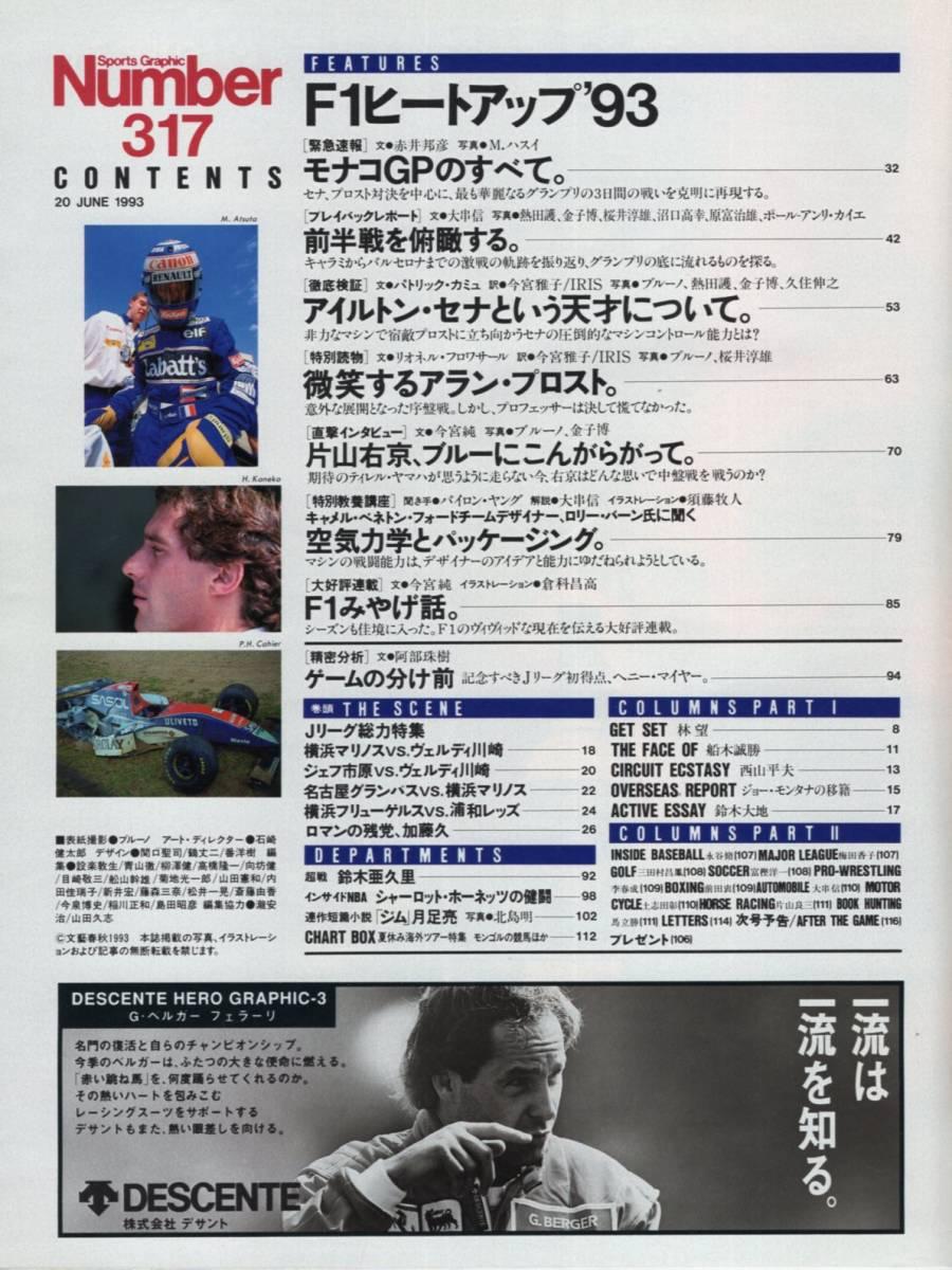 雑誌Sports Graphic Number 317(1993.6/20号)★特集:F1ヒートアップ/表紙:アイルトン・セナ/速報:モナコGP/アラン・プロスト/片山右京★_画像2