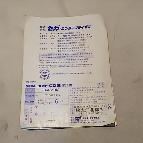 メガCD2 取扱説明書のみ セガ メガドライブ SEGA MEGA CD _画像2