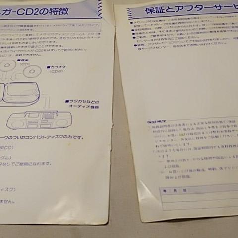 メガCD2 取扱説明書のみ セガ メガドライブ SEGA MEGA CD _画像4