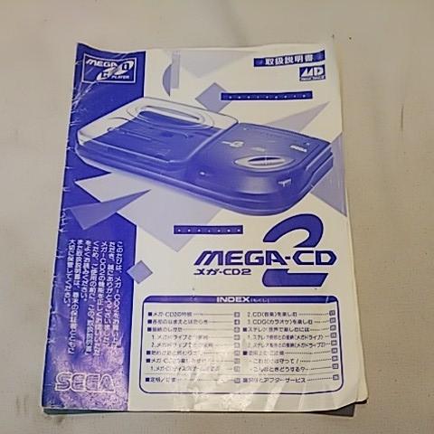 メガCD2 取扱説明書のみ セガ メガドライブ SEGA MEGA CD