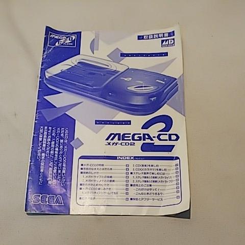 メガCD2 取扱説明書のみ セガ メガドライブ SEGA MEGA CD _画像6