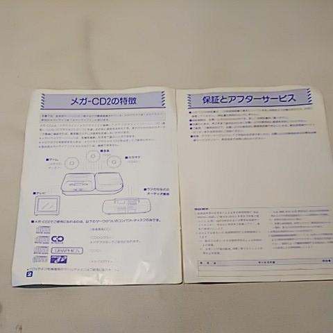 メガCD2 取扱説明書のみ セガ メガドライブ SEGA MEGA CD _画像3
