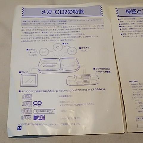 メガCD2 取扱説明書のみ セガ メガドライブ SEGA MEGA CD _画像5