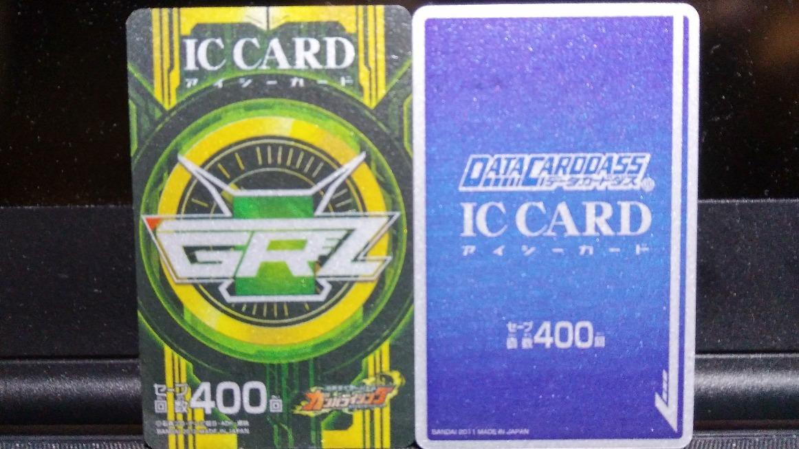 セーブデータと新しいICカードです。