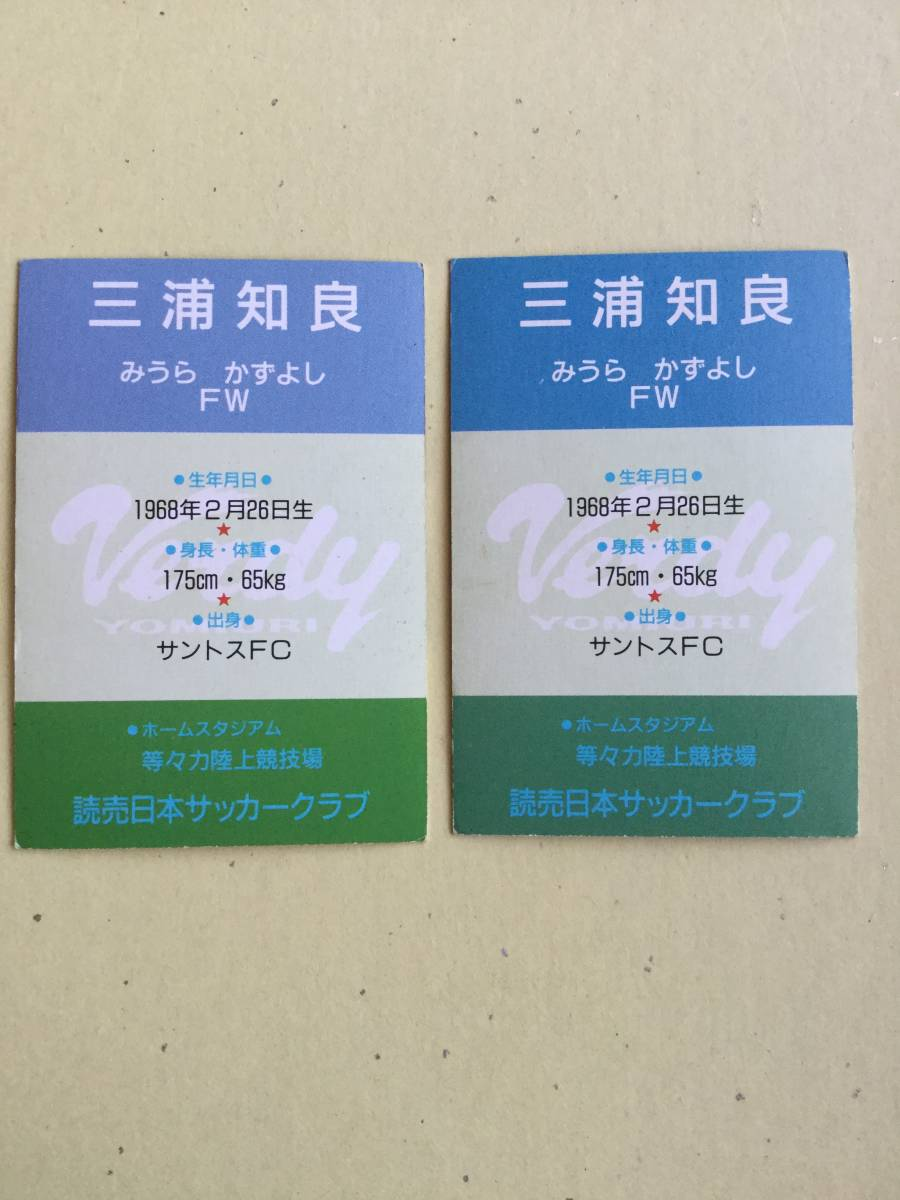 読売日本サッカークラブ 三浦 知良 カズ 日本代表 ユニホーム 他にも出品中_画像2