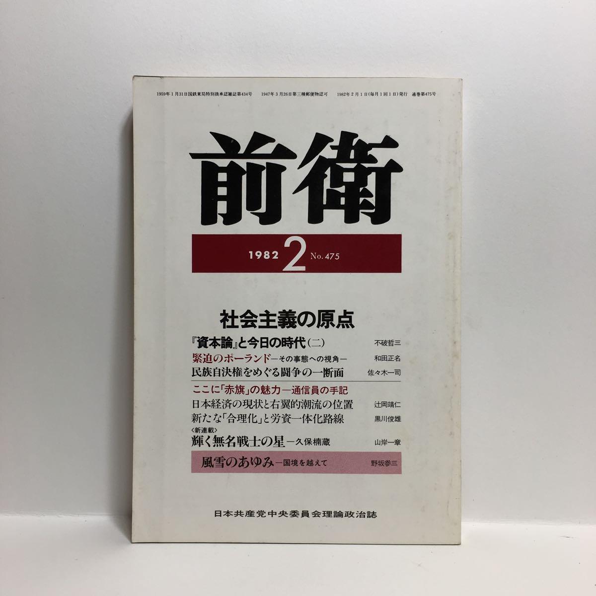 b1/前衛 No.475 1982.2 特集 社会主義の原点 日本共産党中央委員会理論政治誌 ゆうメール送料180円