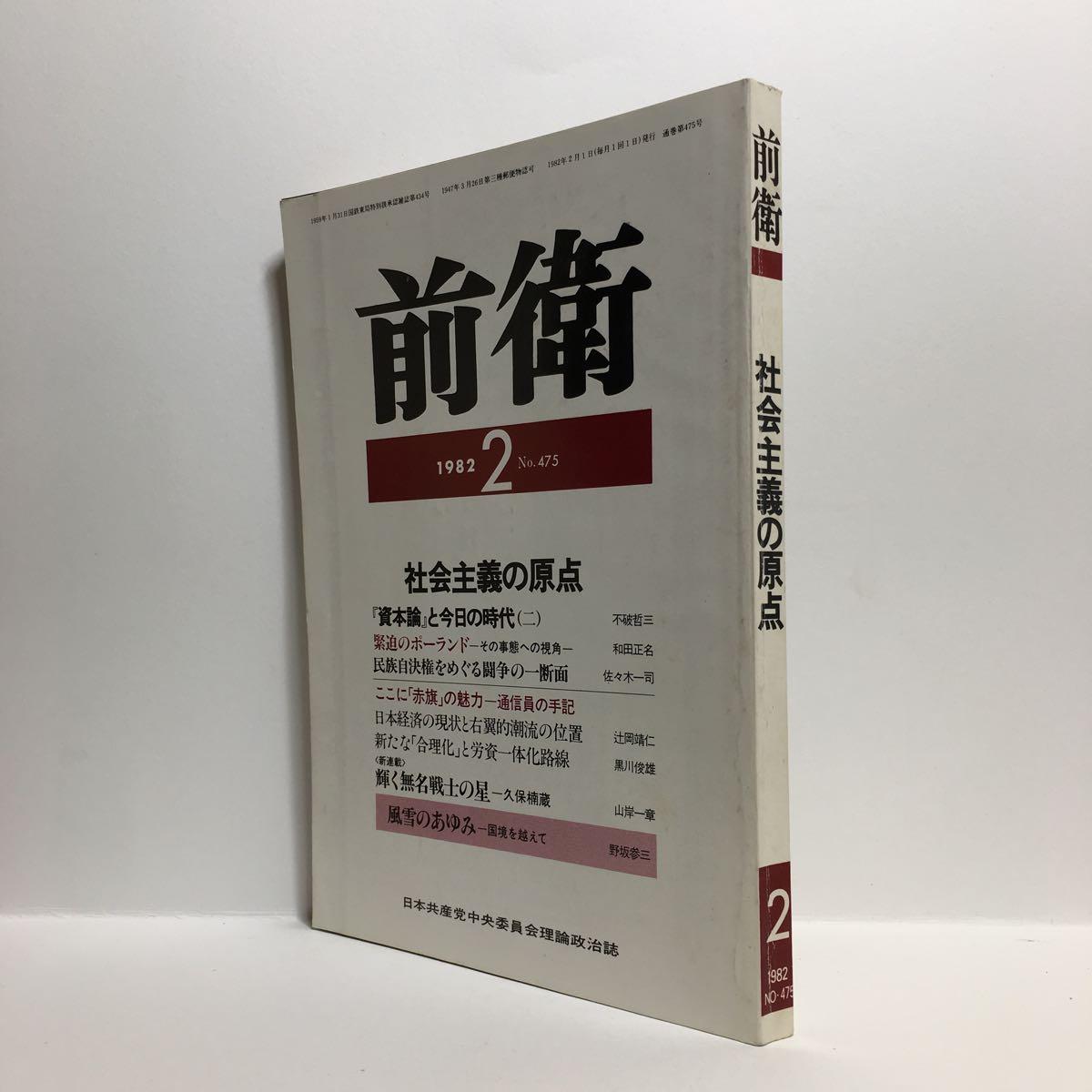 b1/前衛 No.475 1982.2 特集 社会主義の原点 日本共産党中央委員会理論政治誌 ゆうメール送料180円_画像2
