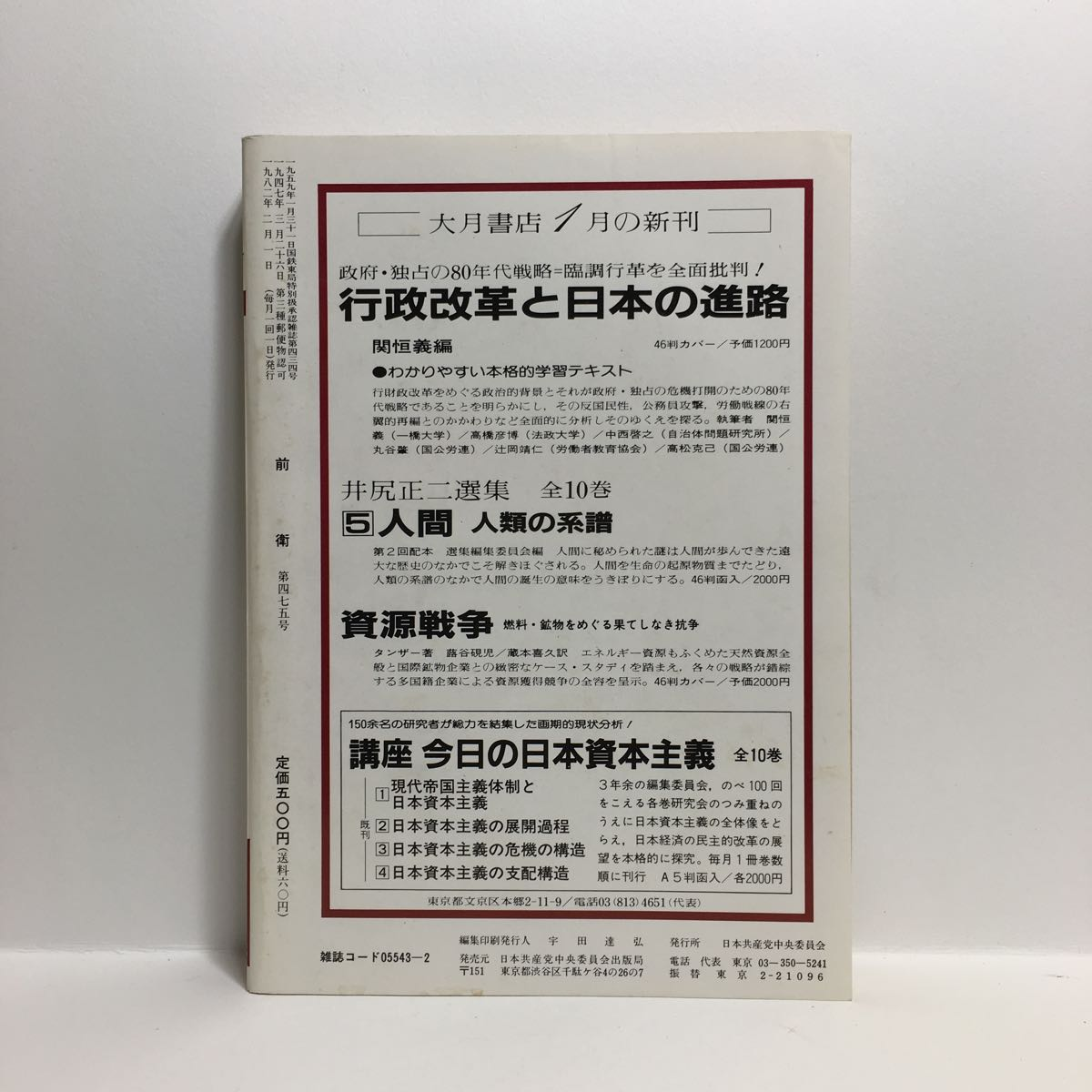 b1/前衛 No.475 1982.2 特集 社会主義の原点 日本共産党中央委員会理論政治誌 ゆうメール送料180円_画像3