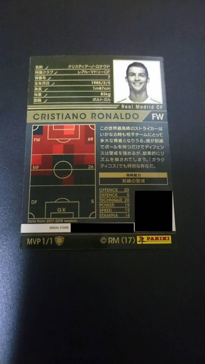 WCCF 1718 ver2.0 MVP クリスティアーノ・ロナウド 前線の聖域_画像2