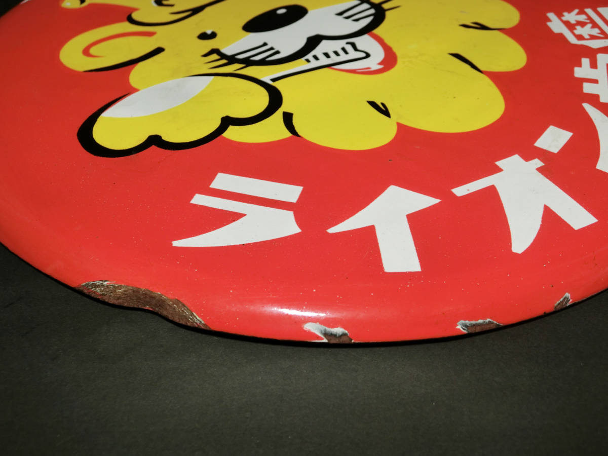 昭和レトロ琺瑯看板『ライオン歯磨』 宣伝広告資料/非売品/デザイン図案/雑貨インテリア/ホーロー/動物/ポスター_画像5