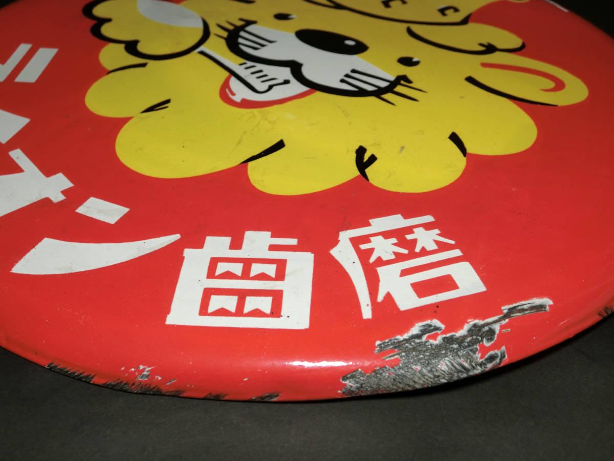 昭和レトロ琺瑯看板『ライオン歯磨』 宣伝広告資料/非売品/デザイン図案/雑貨インテリア/ホーロー/動物/ポスター_画像4