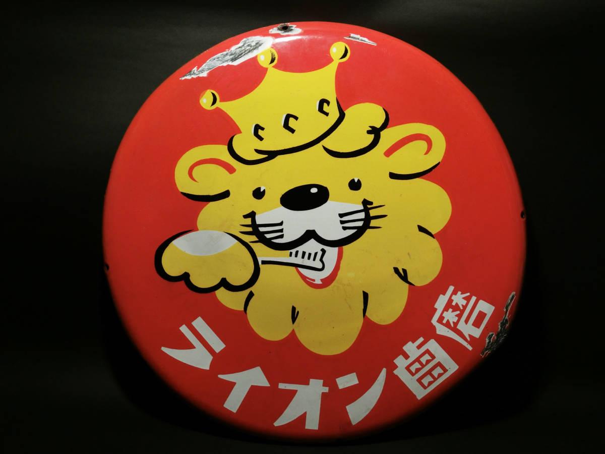 昭和レトロ琺瑯看板『ライオン歯磨』 宣伝広告資料/非売品/デザイン図案/雑貨インテリア/ホーロー/動物/ポスター