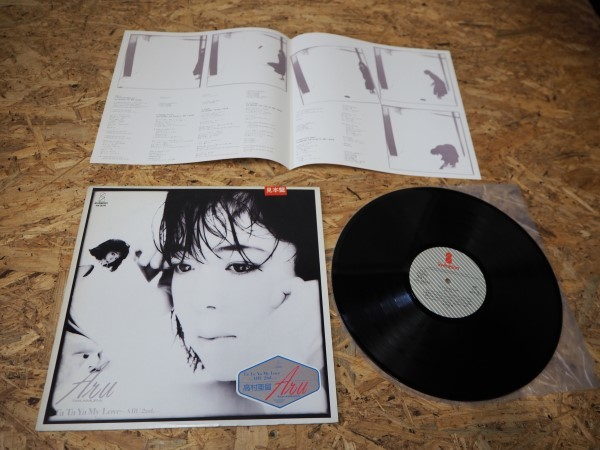 高村亜留 Ta Ta Ya My Love LP 見本盤