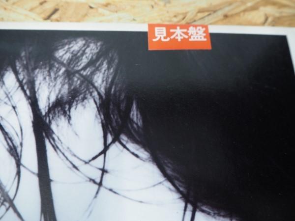 高村亜留 Ta Ta Ya My Love LP 見本盤 _画像3