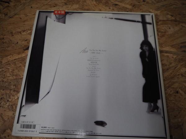高村亜留 Ta Ta Ya My Love LP 見本盤 _画像4