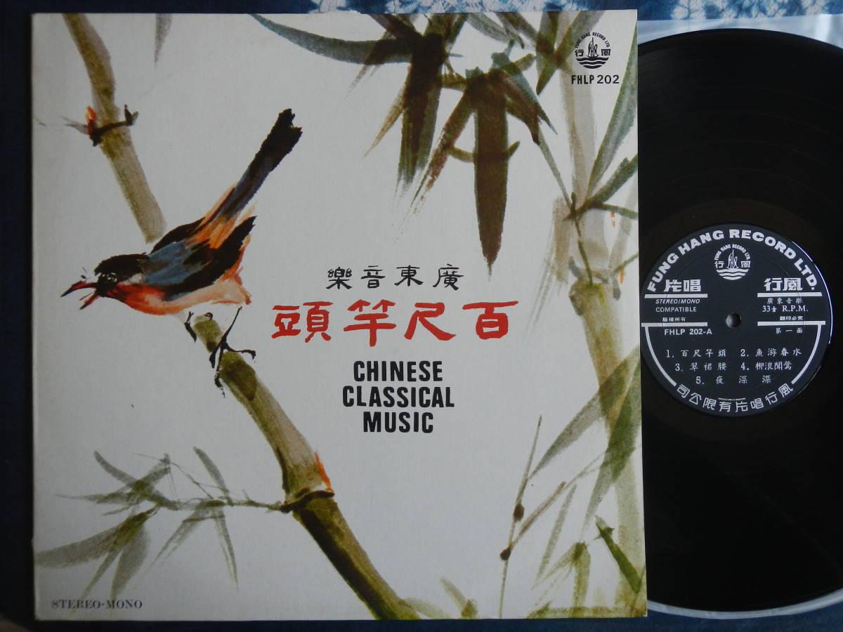 【LP】百尺竿頭(FHLP202廣東音樂CHINESE CLASSICAL MUSIC風行唱片FUNG HANG RECORD LTD.SINGAPOLE MADE)_画像1