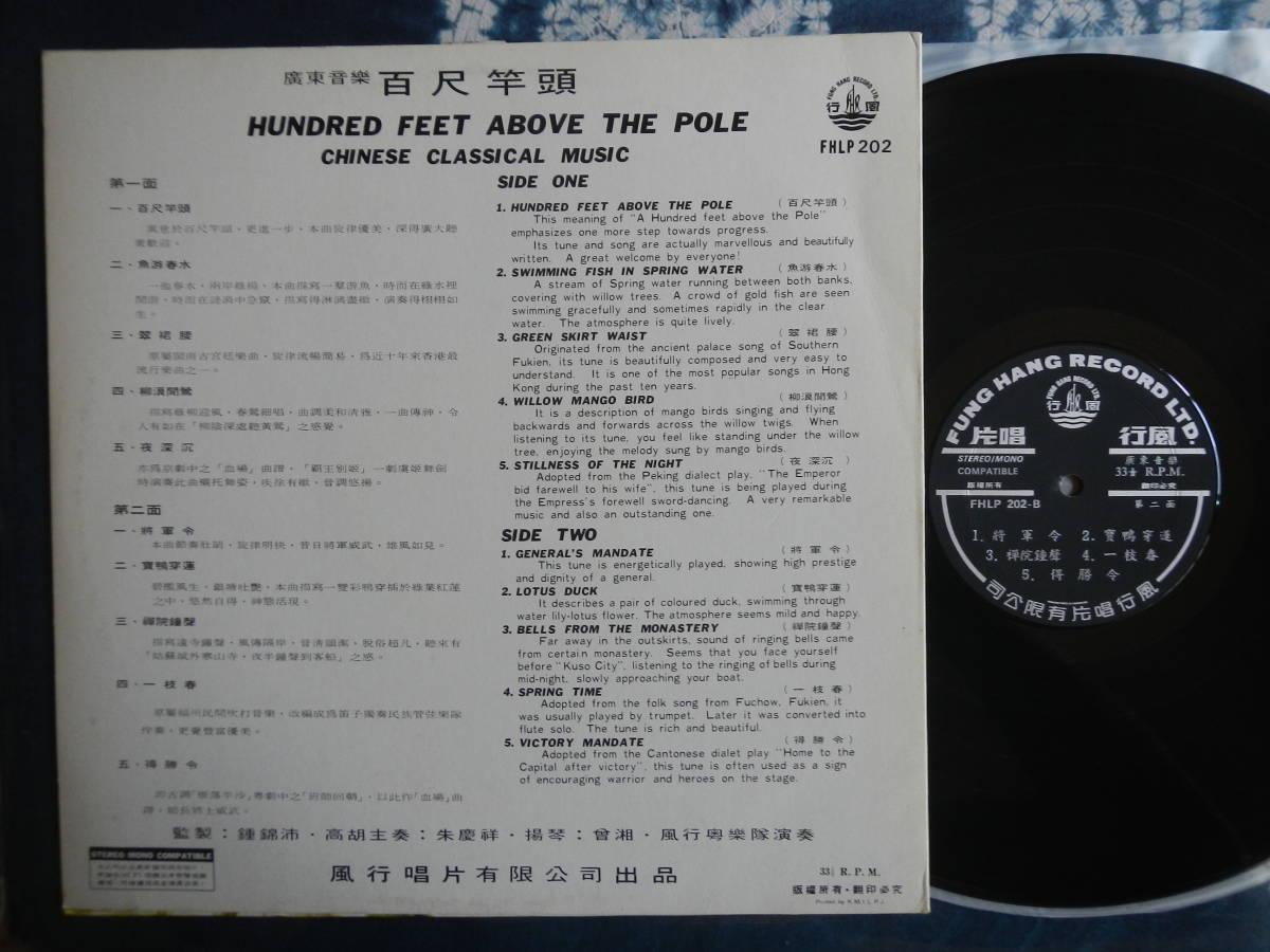 【LP】百尺竿頭(FHLP202廣東音樂CHINESE CLASSICAL MUSIC風行唱片FUNG HANG RECORD LTD.SINGAPOLE MADE)_画像2