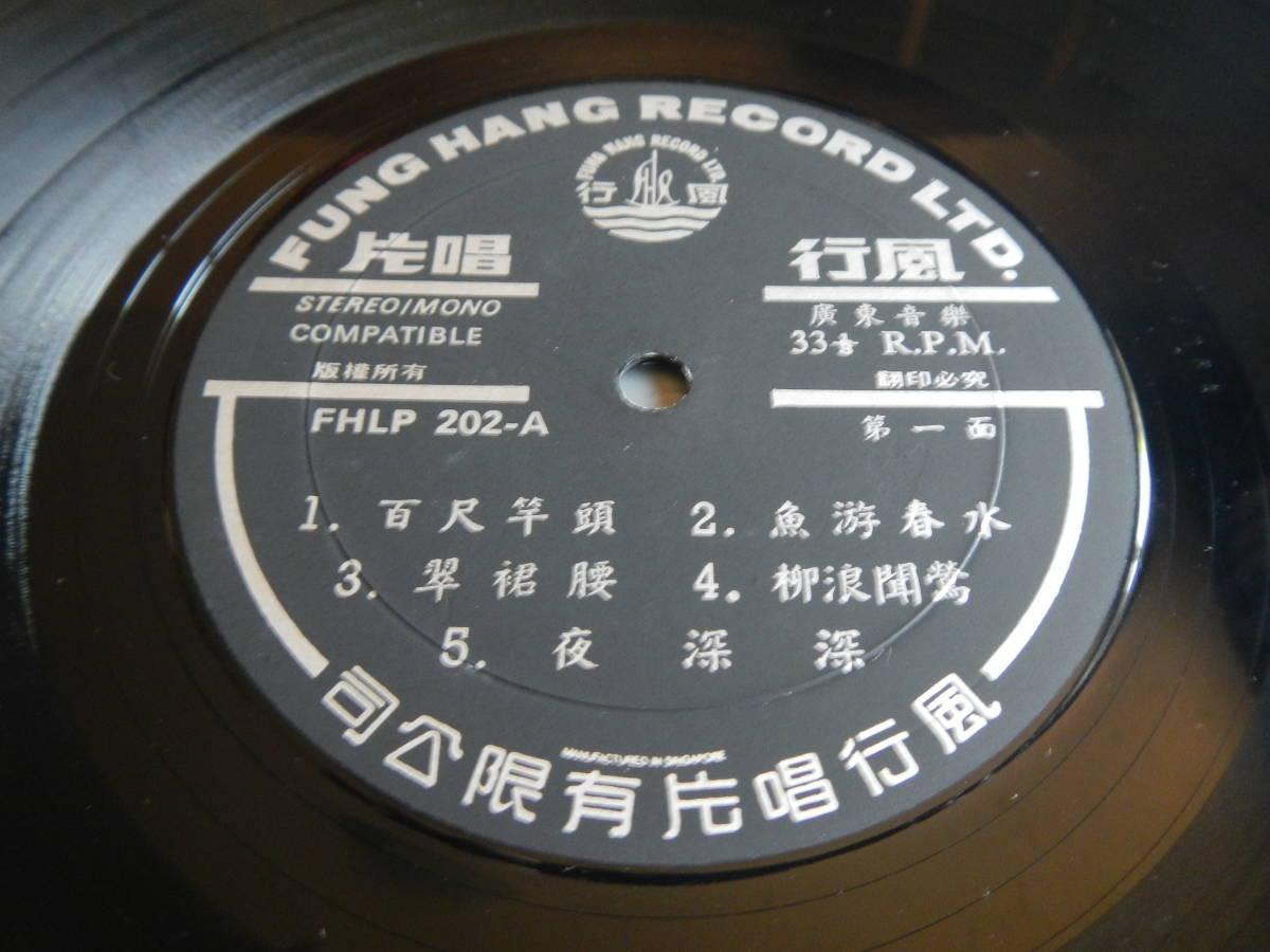 【LP】百尺竿頭(FHLP202廣東音樂CHINESE CLASSICAL MUSIC風行唱片FUNG HANG RECORD LTD.SINGAPOLE MADE)_画像4