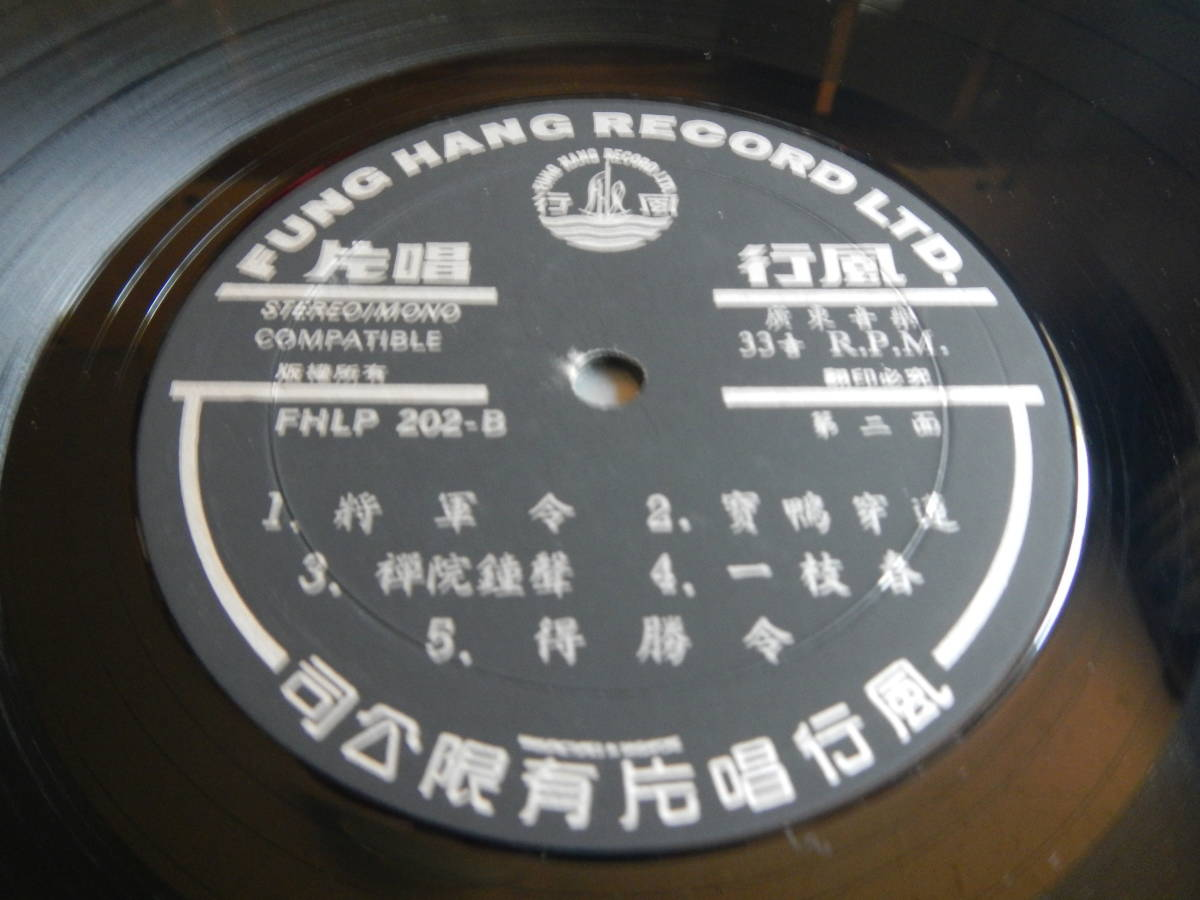 【LP】百尺竿頭(FHLP202廣東音樂CHINESE CLASSICAL MUSIC風行唱片FUNG HANG RECORD LTD.SINGAPOLE MADE)_画像5