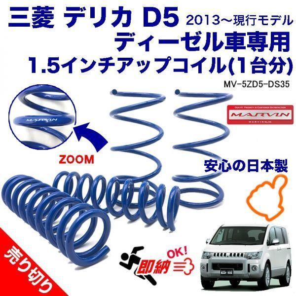 売切!! 即納 デリカ D5 4WD ディーゼル車専用 1.5インチアップコイル 日本製 バネ 三菱 シャモニー リフトアップコイル 車高 パーツ