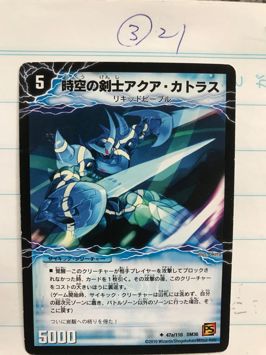 時空の剣士アクア・カトラス_画像1