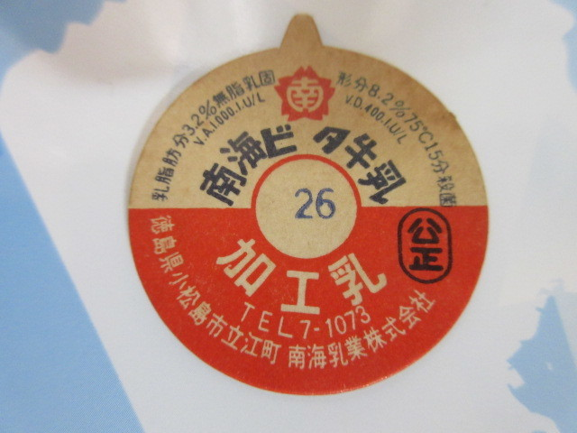 未使用牛乳キャップ ふた フタ 蓋 パート2