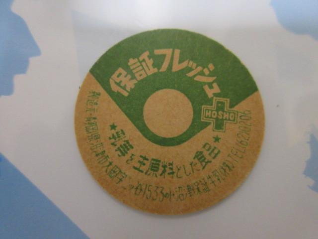 未使用牛乳キャップ ふた フタ 蓋 パート5
