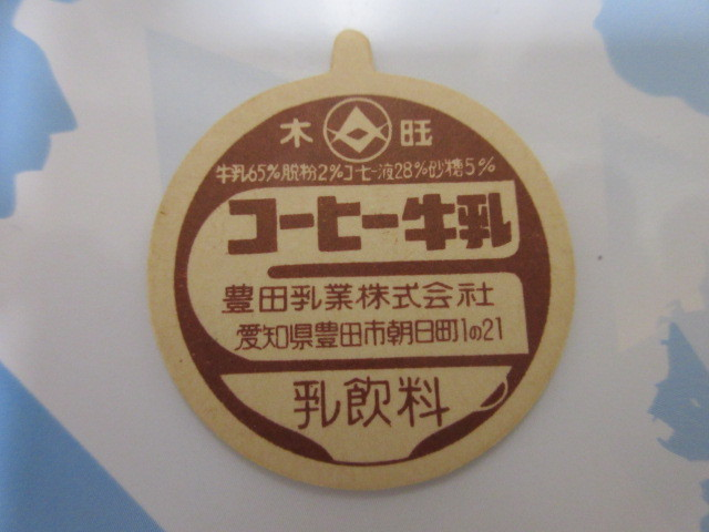 未使用牛乳キャップ ふた フタ 蓋 パート6