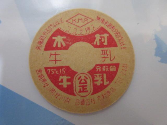 未使用牛乳キャップ ふた フタ 蓋 パート18