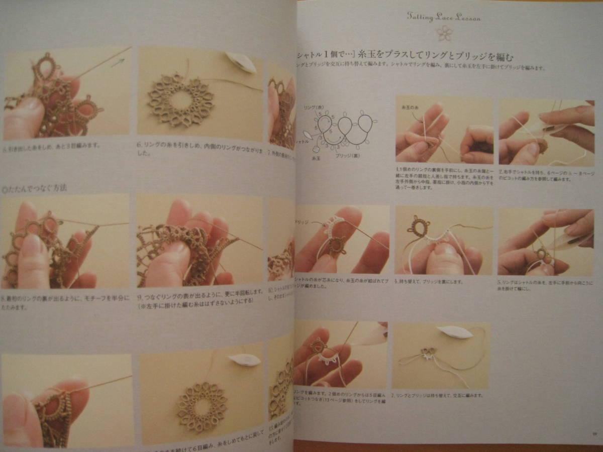 これならわかるタティングレースの本/藤重すみ/基礎/作品_画像10