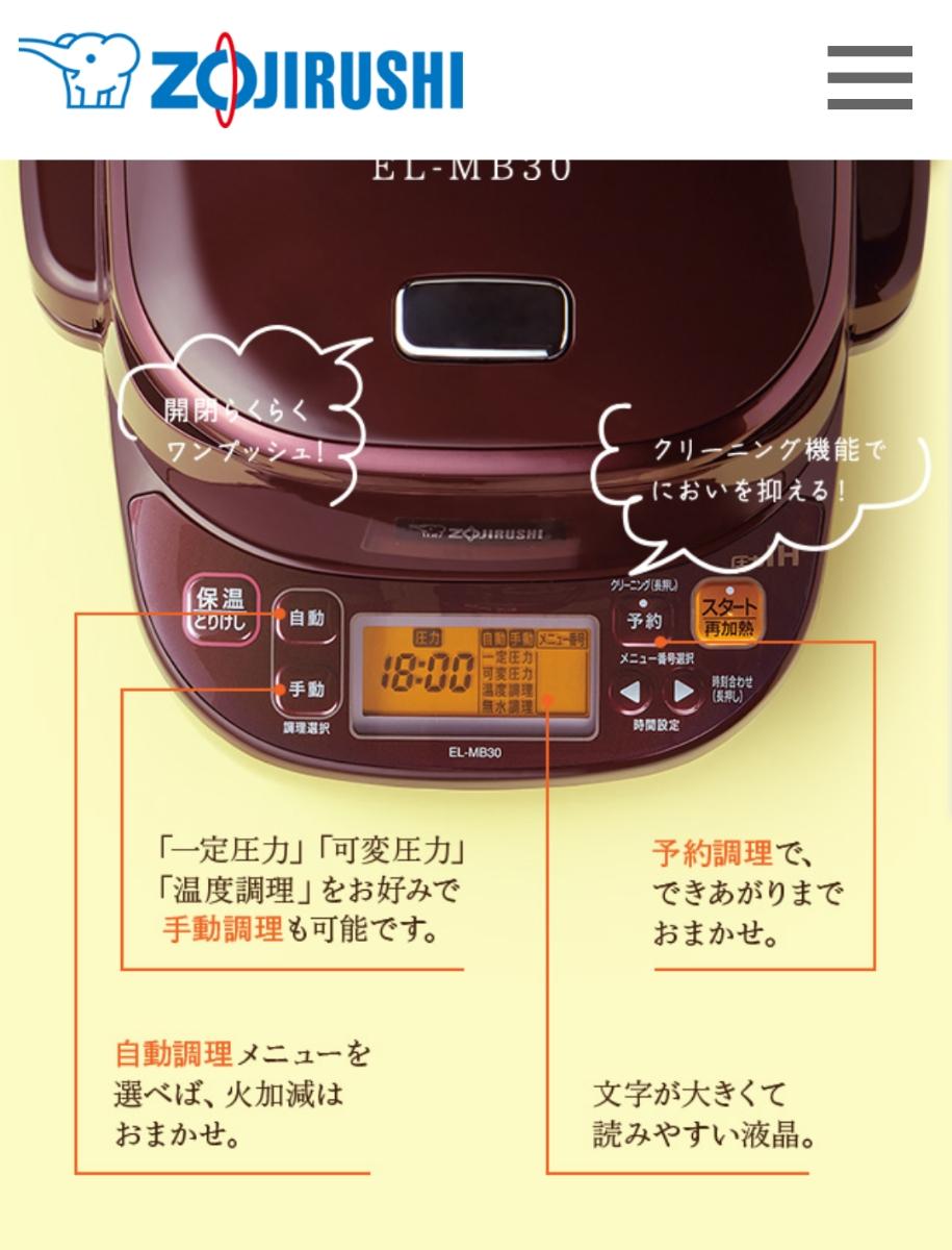 象印 自動圧力IHなべ『煮込み自慢』(EL-MB30-VD型)新品 未開封 1年保証付き _画像5