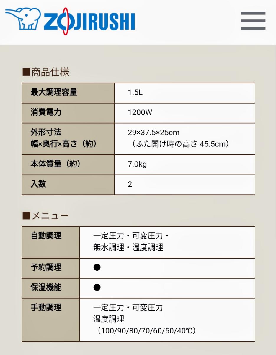 象印 自動圧力IHなべ『煮込み自慢』(EL-MB30-VD型)新品 未開封 1年保証付き _画像7