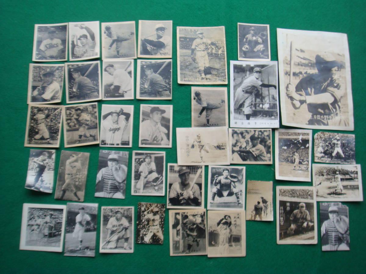 古い野球選手の写真・プロマイド 37枚 検索プロ野球 東急松竹ロビンズ 毎日西鉄西日本 国鉄中日金星大映巨人時代