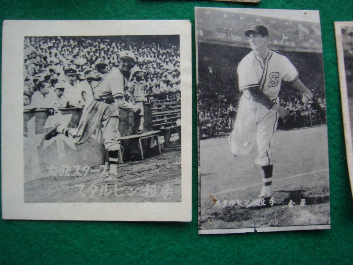 古い野球選手の写真・プロマイド 37枚 検索プロ野球 東急松竹ロビンズ 毎日西鉄西日本 国鉄中日金星大映巨人時代_画像7